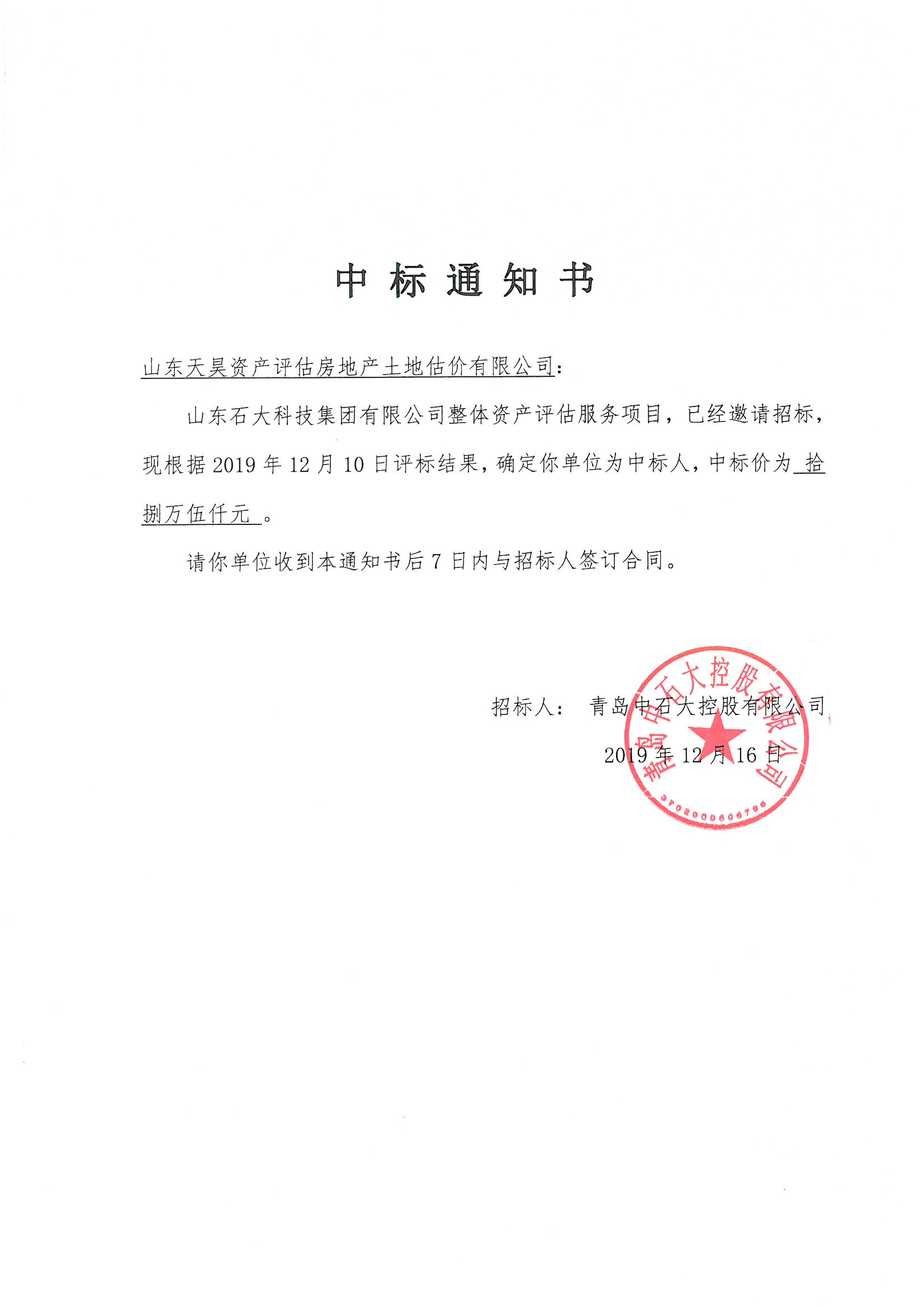 青岛石大科技整体资产评估项目中标通知